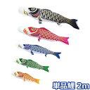 村上鯉のぼり こいのぼり 鯉単品 ナイロンゴールド鯉 単品鯉2m