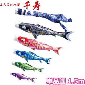 こいのぼり 鯉単品 よろこびの鯉 千寿 単品鯉 1.5m 001-337 黒鯉/赤鯉/青鯉/緑鯉/紫鯉 撥水加工鯉 徳永鯉のぼり