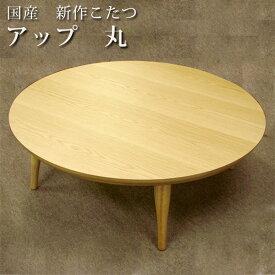 こたつ 円形 丸 テーブル 円卓テーブル 丸形 日本製 国産 円型 リビングテーブル 家具調こたつ 高級感 丸型こたつ こたつ本体 おしゃれ アップ 丸 105