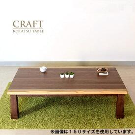 こたつ テーブル 長方形 おしゃれ 家具調こたつ 135×85 こたつ本体 和風モダン 高さ調整 継ぎ足 高さ調整 継脚 こたつテーブル リビングテーブル クラフト 135サイズ