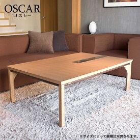 こたつ 長方形 おしゃれ こたつ テーブル こたつ 本体 リビングテーブル 【OSCAR135オ スカー135 MW-005 135サイズ】 コタツ 炬燵