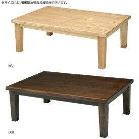 家具調こたつ 高級感 こたつテーブル 150×90 150センチ 幅150 こたつ本体 リビング テーブル おしゃれ 和風モダン 長方形こたつ 継脚 高さ調節 継ぎ足 【龍馬 150 NA/DBR】 コタツ/炬燵/オールシーズン