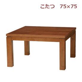 こたつテーブル 正方形 テーブル 家具調こたつ アカシア おしゃれ こたつ本体 リビングテーブル 継脚付き 高さ調節 リビングこたつ 継ぎ足 継足 (TALLIS タリス 75) コタツ/炬燵/オールシーズン