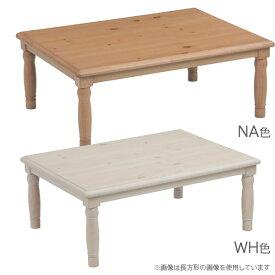 こたつテーブル 正方形 こたつ本体【ロデオ 80】R-027 80cm幅 家具調こたつ コタツ リビングテーブル 炬燵 暖卓 パイン材 カントリー調
