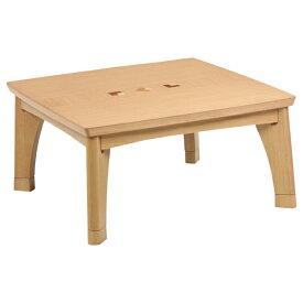 こたつテーブル 正方形 こたつ本体 【タント 80】R-020 80cm幅 家具調こたつ コタツ リビングテーブル 炬燵 暖卓 継脚 継ぎ脚