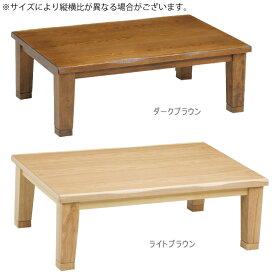 こたつ テーブル 長方形 135cm おしゃれ 国産 日本製 家具調コタツ継ぎ足4cm ネジ止め炬燵【マリーナ 135サイズ】 手元コントローラー