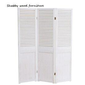 パーテーション【MS-5913AW】Shally SHABBY WOOD FURNITURE 3連 スクリーン ついたて 間仕切り 衝立