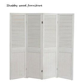 パーテーション【MS-5914AW】Shally SHABBY WOOD FURNITURE 4連 スクリーン ついたて 間仕切り 衝立