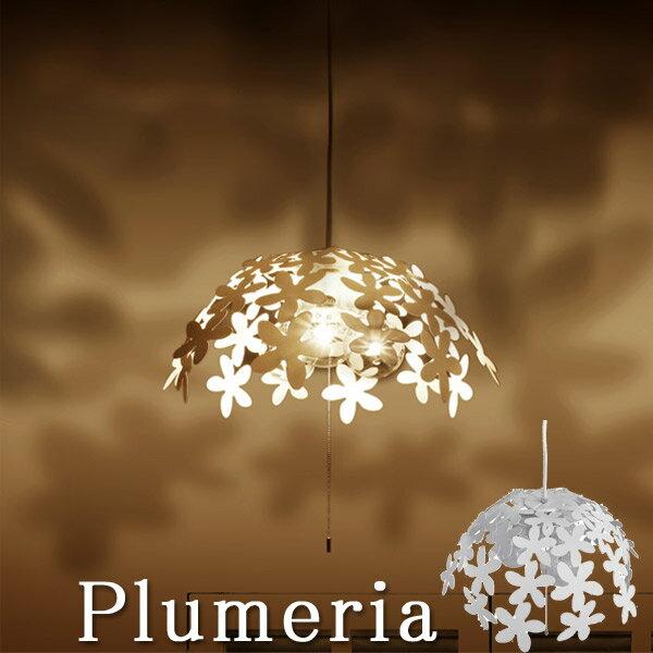 ペンダントランプ 照明 LED対応【POLYPROPYLENE Plumeria(プルメリア) NPN-302】 【送料無料】