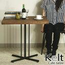 kelt 【 ケルト カフェテーブル 】 天然木 パイン無垢材 おしゃれな家具 古木風仕上げ オイル塗装 オイル仕上げ 自然…