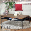 kelt 【 ケルト リビングテーブル 】 ケルト80(レジェ) リビングテーブル おしゃれな家具 長方形 パイン無垢材 北欧風…