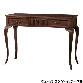テーブル【ウェール コンソールテーブル】(28581) センターテーブル リビングテーブル モダン