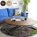 昇降テーブル【アイルス 昇降テーブル BR/WH/NA/CR】幅120 リフトテーブル 昇降 テーブル 折りたたみテーブル バタフ…