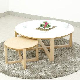 センターテーブル ローテーブル 木製 円形 円卓 サブテーブル付 DIVA ディーヴァ Lテーブル91/46 2点セット カラー RW/RBW モリタインテリア