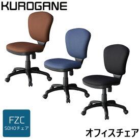 くろがね 2020年度 SOHO オフィスチェア 回転チェア FZC型 FZC-16BK/FZC-16BR/FZC-16NB ガス昇降式 回転椅子/学習チェア/学習椅子/回転イス/パソコンチェア/PCチェア/学習いす kurogane クロガネ【送料無料】