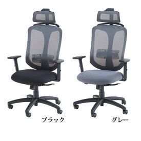 【OFC-32GY/BK】オフィスチェア ロッキング ヘッド調節 アーム調節 背面メッシュ