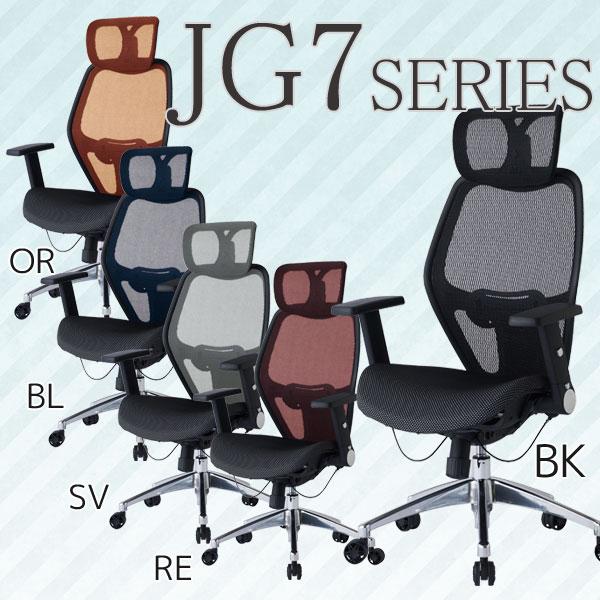 【スマホエントリーでP10倍+クーポン配布中★】コイズミ 回転チェア JG-78381BK/JG-78382RE/JG-78383SV/JG-78384BL/JG-78385OR 5色対応 オフィスチェア/書斎/回転イス/回転椅子/PC机用/パソコンデスク用/koizumi/JGシリーズ/JG7SERIES【送料無料】