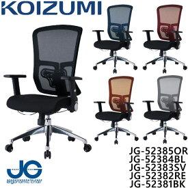 コイズミ 回転チェア JG-52381BK/JG-52382RE/JG-52383SV/JG-52384BL/JG-52385OR 5色対応 オフィスチェア/書斎/回転イス/回転椅子/PC机用/パソコンデスク用/koizumi/JGシリーズ/JG5SERIES