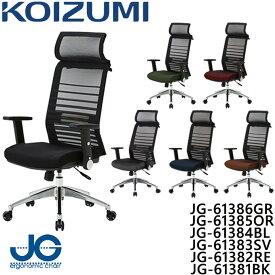 コイズミ 回転チェア JG-61381BK/JG-61382RE/JG-61383SV/JG-61384BL/JG-61385OR/JG-61386GR 6色対応 オフィスチェア/書斎/回転イス/回転椅子/PC机用/パソコンデスク用/koizumi/JGシリーズ/JG6SERIES