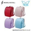 【在庫限り!】2017年度 ランドセル セイバン 天使のはね モデルロイヤル ベーシック ガール MODEL ROYAL BASIC 4色/A…