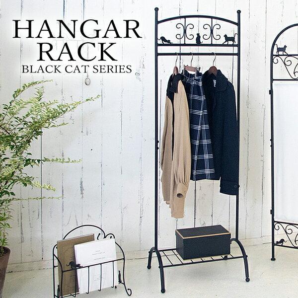 ハンガーラック コートハンガー おしゃれ 可愛い 衣類収納 洋服掛け 猫のハンガーラック 猫のシルエットデザイン かわいい キュート シンプル インテリア blackcatシリーズ HS-1650