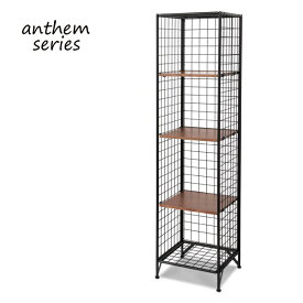 anthem ユニット ラック【ANR-2904BR】アンセム おしゃれ シンプル カジュアル ミッドセンチュリー 天然木 収納棚 ラック