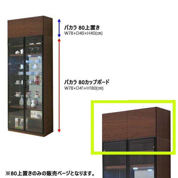 収納 【バカラ 80 上置 高さ40 ブラウン/ホワイト】【送料無料】