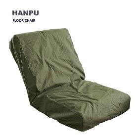 リクライニングチェア リクライニングチェアー 座椅子 YS-807 HANPUざっくり洗いざらしの帆布ソファ IV/NV/KA ソファ/椅子/シンプル/sofa/かっこいい/おしゃれ
