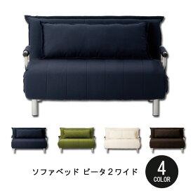ソファベッド ビータ2 ワイド BE/MACCHA/KON/BR