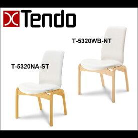 天童木工 食堂イス T-5320WB-NT/ホワイトビーチ T-5320NA-ST/ナラ 張り生地グレードB チェア 椅子 ダイニングチェア いす