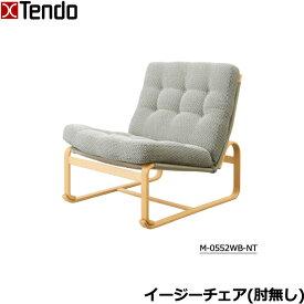 天童木工 イージーチェア/肘無し M-0552WB-NT 張り生地グレードA ブルーノ・マットソン 安楽椅子 いす