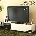 テレビ台 テレビボード QUATRO クアトロ ロータイプ 150ローボード 幅150 ブラウン AVボード TVラック 木とガラスを組み合わせた斬新なデザイン...