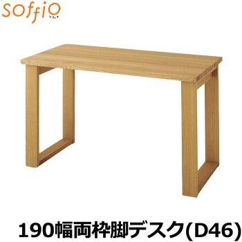 飛騨/soffioシリーズ