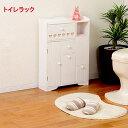 【お得なクーポン配布中★】トイレラック トイレ収納 MTR-6510WH ホワイト色にピンクのハートがカワイイ ラック トイ…