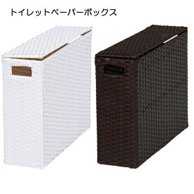 トイレットペーパーボックス【RTR-2403WH/DBR】サニタリーボックス トイレラック トイレ収納 サニタリー収納