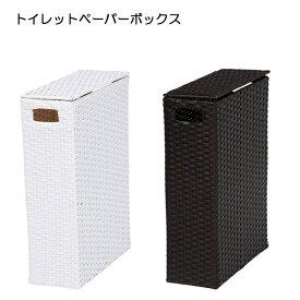 トイレットペーパーボックス【RTR-2404WH/DBR】サニタリーボックス トイレラック トイレ収納 サニタリー収納