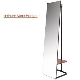 ミラー【ANH-3047BR】【anthem Mirror Hanger】アンセム 天然木 ウォールナット 鏡 姿見 スタンドミラー ハンガーラック付き 収納 全身 飛散対策仕様 ノンフレーム シンプル おしゃれ