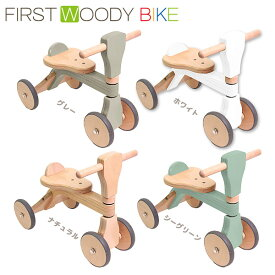 12/4 20時〜スーパーセール限定クーポン&ポイントアップ!トレーニングバイク 四輪車 乗用玩具 知育玩具 木製 おしゃれ かわいい HOPPL ホップル First Woody Bike ファーストウッディバイク