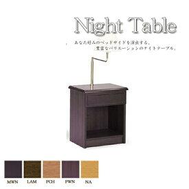 フランスベッド France Bed ナイトテーブル 【 スイングライトナイトテーブル 】 【 ナイトテーブル 】 ベッド サイドテーブル Night Table 【送料無料】