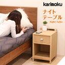 ナイトテーブル コンセント付き おしゃれ ベッドサイドテーブル ナイトチェスト 寝室 AU8450 MK/MH/MS カリモク家具/…
