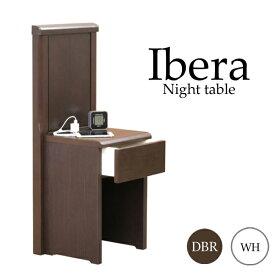 ナイトテーブル【イベラ】 電動ベッドイベラ専用ナイトテーブル サイドテーブル ベッドルームテーブル