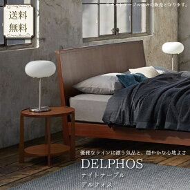 日本ベッド ナイトテーブル【delphos(デルフォス)】 ナイトテーブル/61335(ウォルナット)61336(バーガンディ)61337(グレー)サイドテーブル ベッドサイドテーブル