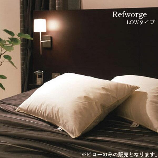 日本ベッド ベッドアクセサリーベッドリネン【ピロー Refworge リフワージュ】 Lowタイプ/50688 枕 マクラ