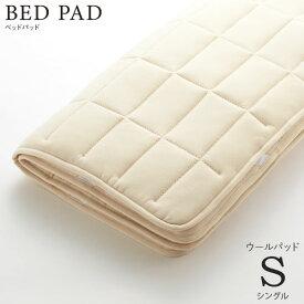 日本ベッド ベッドアクセサリーベッドリネン【Bed Pad ベッドパッド ウールパッド】Sサイズ/50779 シングルサイズ