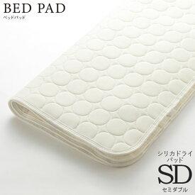 日本ベッド ベッドアクセサリーベッドリネン【Bed Pad ベッドパッド シリカドライパッド】SDサイズ/50751 セミダブルサイズ