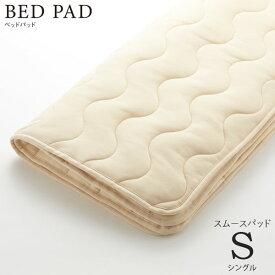 日本ベッド ベッドアクセサリーベッドリネン【Bed Pad ベッドパッド スムースパッド】Sサイズ/50837 シングルサイズ