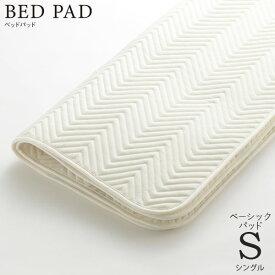 日本ベッド ベッドアクセサリーベッドリネン【Bed Pad ベッドパッド ベーシックパッド】Sサイズ/50809 シングルサイズ