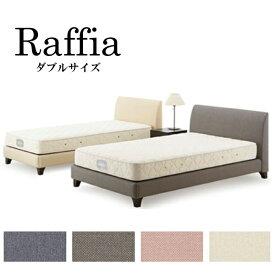 日本ベッド ベッドフレームのみ【Raffia(ラフィア)ダブルDサイズ 4色】クラシックテイスト/高級感/ホテルライフ