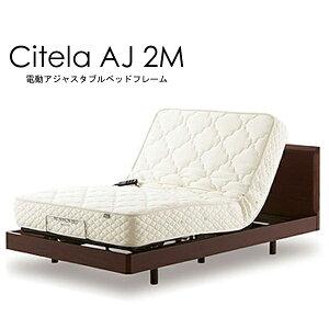 日本ベッド 電動ベッド 介護ベッド 電動アジャスタブルベッド ベッドフレームのみ【Citela AJ 2M(シテラ AJ 2モーター)セミダブルロングSJサイズ C821(2モーター)】モダンテイスト/高級感