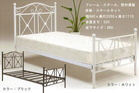 アイアンベッド プリンセス系 シングル ベッド エレガントなスチールアイアンベッド 【IPB-RFN-673】Sサイズ シングルベッド フレームのみ bed 【送料無料】